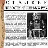 Сталкер - Новости Из Первых Рук (Album)
