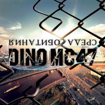 Dino MC 47 - Среда Обитания (Album)