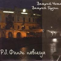 Валерий Чечет - P.S. Финек - Навсегда (Album)