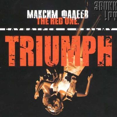 Макс Фадеев - The Red One: Triumph (Album)