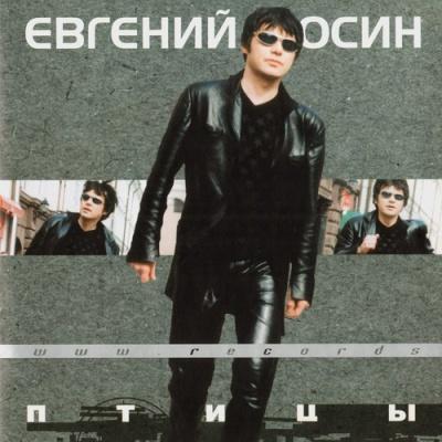 Евгений Осин - Птицы (Album)
