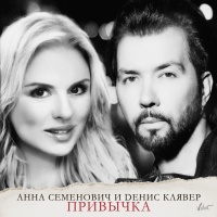 Анна Семенович - Привычка (Original Mix)