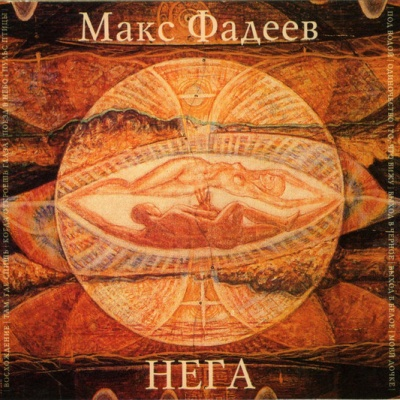 Макс Фадеев - Нега (Album)