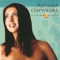 Наталья Cенчукова - Я Пирожок Не Твой (Album)