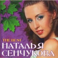 Наталья Cенчукова - The Best