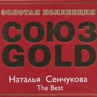 Наталья Cенчукова - The Best (Compilation)