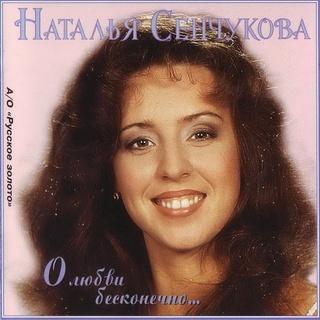 Наталья Cенчукова - О Любви Бесконечно (Album)