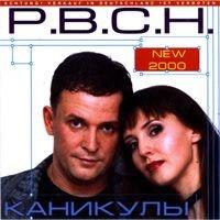 Наталья Cенчукова - Каникулы (Album)