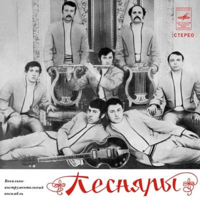 Песняры - Песняры - I
