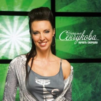 Наталья Cенчукова - Начать Сначала (Album)
