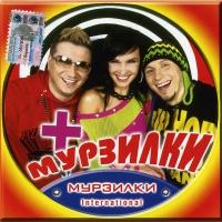 Мурзилки International - Мурзилки + (Album)