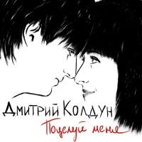 Слушать Дмитрий Колдун - Поцелуй Меня