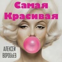 Слушать Алексей Воробьев - Самая Красивая