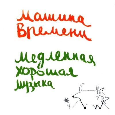 Машина Времени - Медленная Хорошая Музыка (Album)