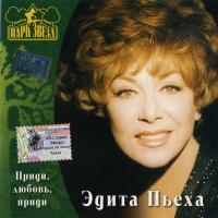 Эдита Пьеха - Приди, Любовь, Приди (Album)