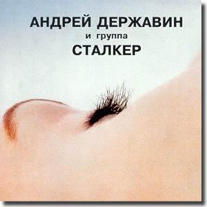 Сталкер - Жизнь В Придуманном Мире. CD2 (Album)