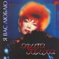 Эдита Пьеха - Я Вас Люблю (Album)