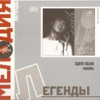 Эдита Пьеха - Любовь (Album)