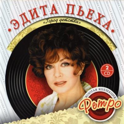 Эдита Пьеха - Город детства. CD2 (Album)