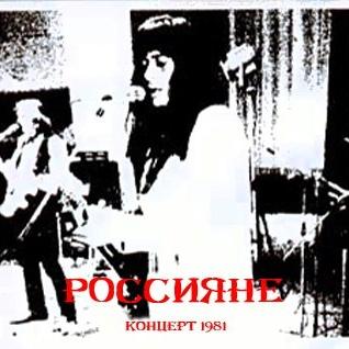 Георгий Ордановский И Группа Россияне - Концерт (EP)