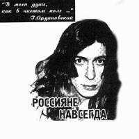 Георгий Ордановский И Группа Россияне - Боги