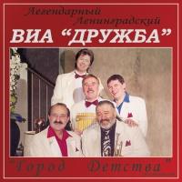 Эдита Пьеха - Город Детства (Album)