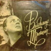 Владимир Трошин - Владимир Трошин (Album)