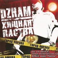 DZHAM - Поколение Next
