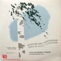 Владимир Трошин - Поет Владимир Трошин (Album)
