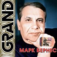 Марк Бернес - Песни Марка Бернеса 2 (1911 - 1969)