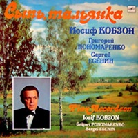 Иосиф Кобзон - Сыпь, Тальянка (Album)