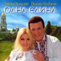 Иосиф Кобзон - Одна-Єдина (Album)
