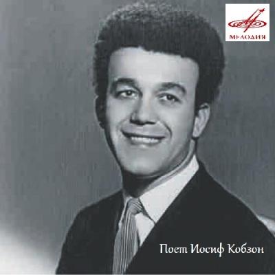 Иосиф Кобзон - Поет Иосиф Кобзон (Album)