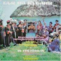 Государственный Кубанский Казачий Хор - Там На Кубани (Album)
