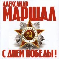 Александр Маршал - С Днём Победы! (Album)