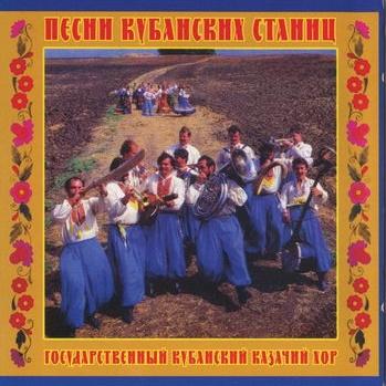Государственный Кубанский Казачий Хор - Песни Кубанских Станиц (Album)