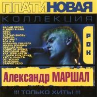 Александр Маршал - Платиновая Коллекция (Album)
