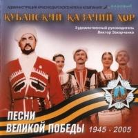Государственный Кубанский Казачий Хор - Песни Великой Победы (Album)