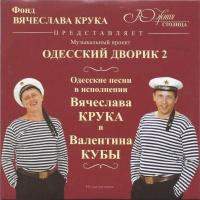 Валентин Куба - Одесский Дворик -  2