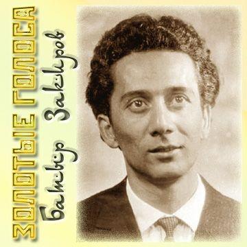Батыр Закиров - Итальянские, Индийские, Азербайджанские песни