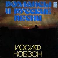 Иосиф Кобзон - Романсы И Русские Песни