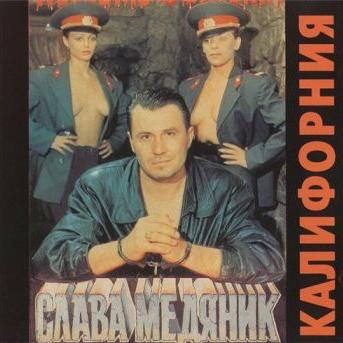 Слава Медяник - Калифорния (Album)