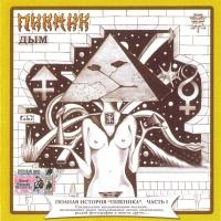 Пикник - Дым (Album)