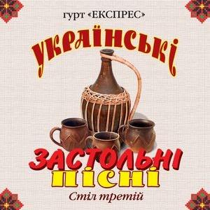 Гурт Експрес - Українські Застольнi Пісні. Стіл Третій (Album)