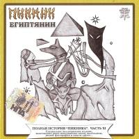 Пикник - Египтянин (Album)
