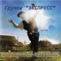 Гурт Експрес - Погуляем По Еврейски (Album)
