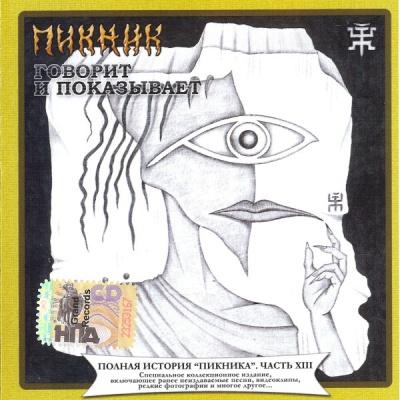 Пикник - Говорит И Показывает (Album)