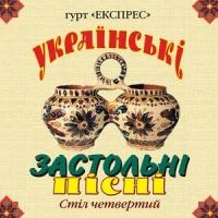 Гурт Експрес - Українські Застольнi Пісні. Стіл Четвертий (Album)