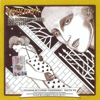 Пикник - Вампирские Песни (Album)