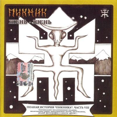 Пикник - Жень-Шень (Album)